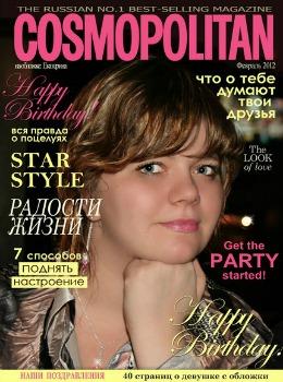 Персональный модный журнал в подарок подружке