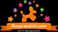 Rusprazdnik.net