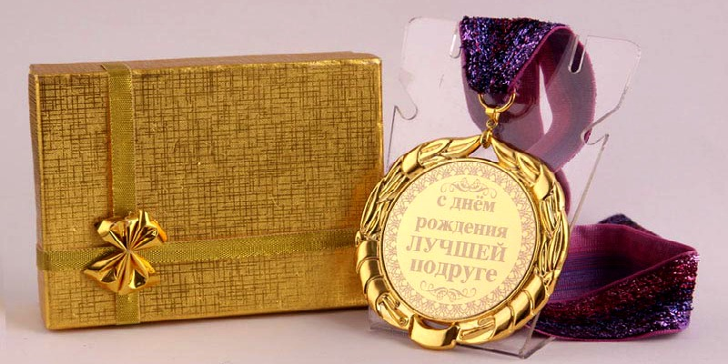 Праздничная медаль