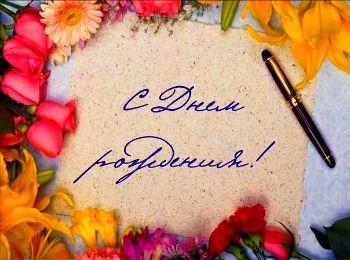Надпись на открытке ко дню рождения